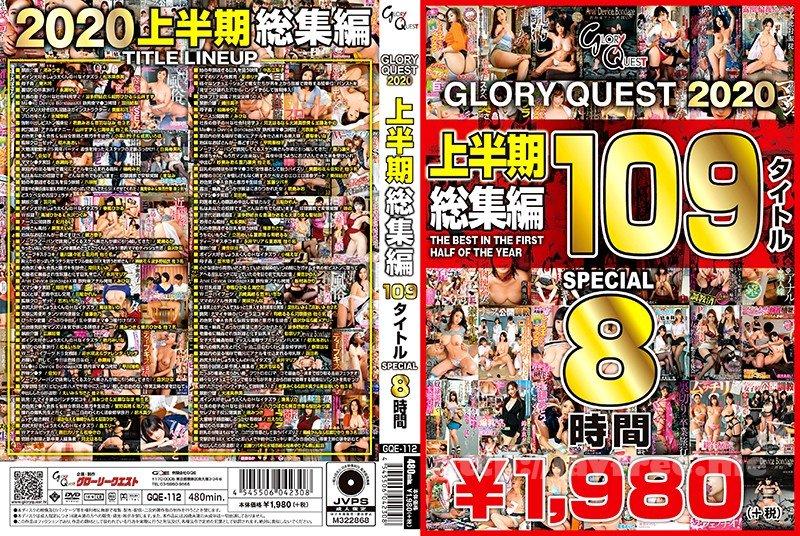 [HD][GQE-112] GLORYQUEST2020 上半期総集編109タイトルSPECIAL
