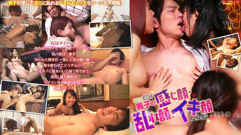 [HD][GRCH-288] GIRL'S CH 男子の感じ顔・乱れ顔・イキ顔 select - image GRCH-288 on https://javfree.me