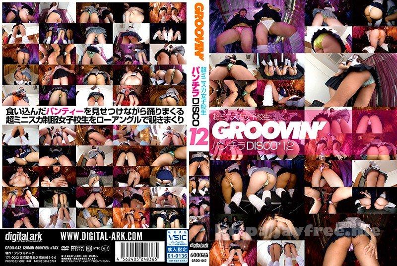 [HD][GROO-042] groovin' 超ミニスカ女子校生 パンチラDISCO12