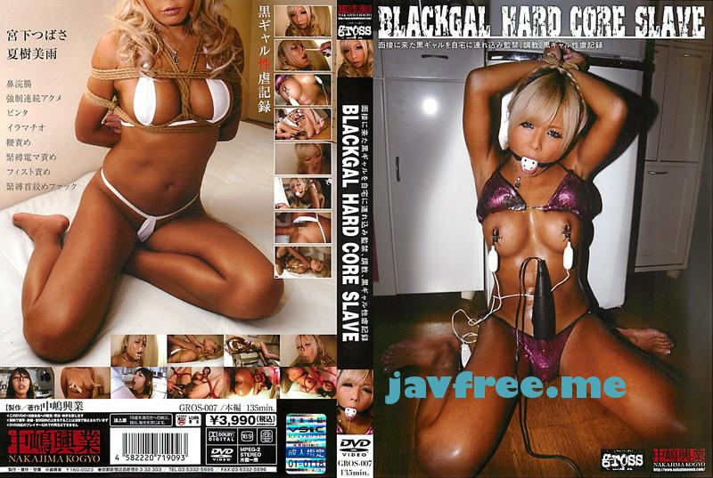 [GROS-007] BLACKGAL HARD CORE SLAVE - image GROS-007 on https://javfree.me