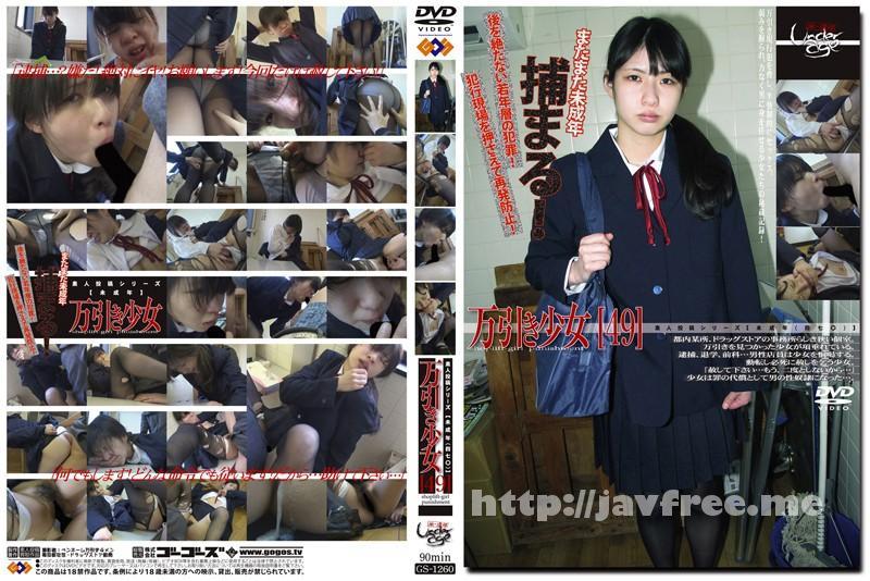 [GS 1260] 未成年(四七〇)万引き少女 49 GS