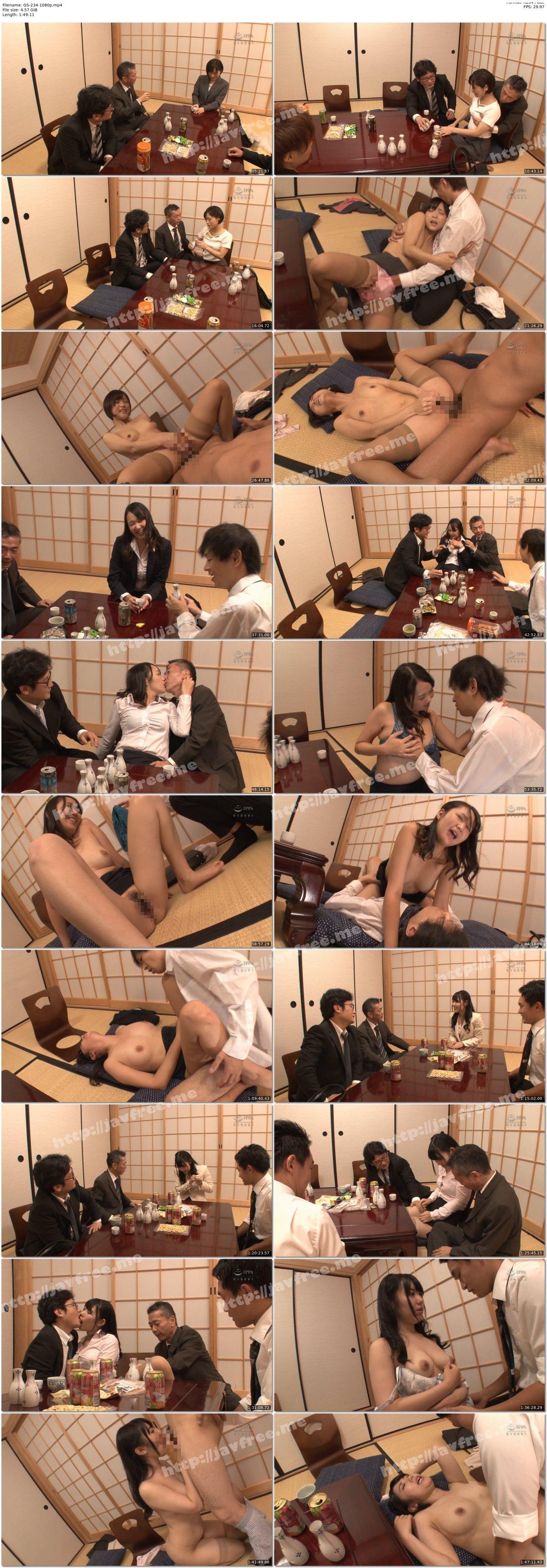 [HD][GS-234] 出張先で接待宴会させられるソソる酒乱キス魔の女子社員!出張先で取引先のオヤジと酒宴。酔わされてセクハラされまくりの紅一点女子社員…ところが酒癖が悪く悪のり逆セクハラ!? - image GS-234-1080p on https://javfree.me
