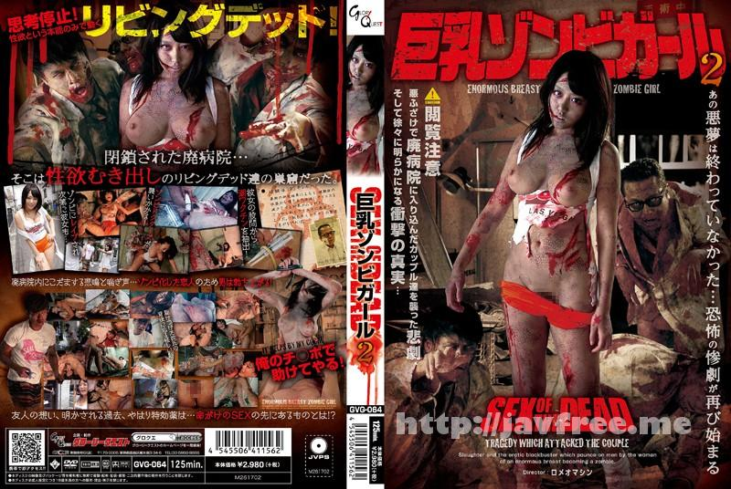 [GVG-064] SEX OF THE DEAD 巨乳ゾンビガール 2 - image GVG-064 on https://javfree.me