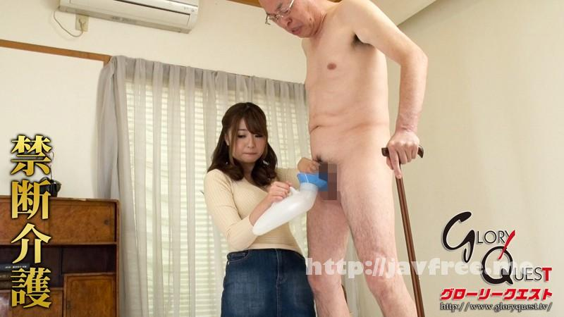[GVG-153] 禁断介護 初美沙希 - image GVG-153-3 on https://javfree.me