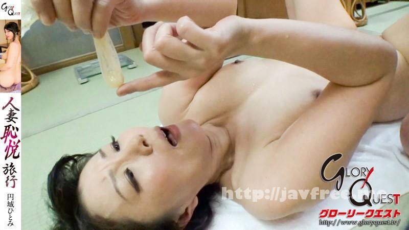 [GVG 203] 人妻恥悦旅行 円城ひとみ 円城ひとみ GVG