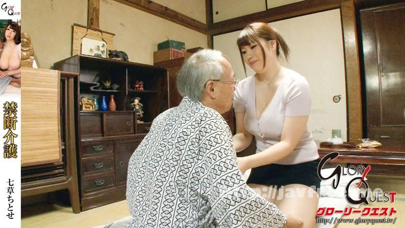 [GVG-222] 禁断介護 七草ちとせ - image GVG-222-7 on https://javfree.me