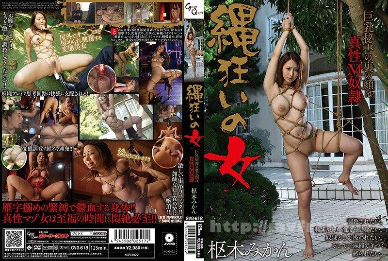 [GVG-618] 縄狂いの女 枢木みかん - image GVG-618 on https://javfree.me