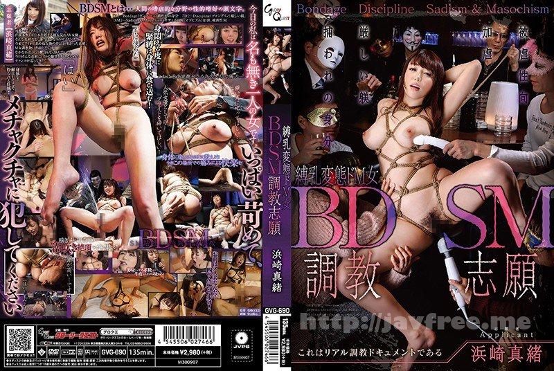 [GVG-690] BDSM調教志願 浜崎真緒 - image GVG-690 on https://javfree.me