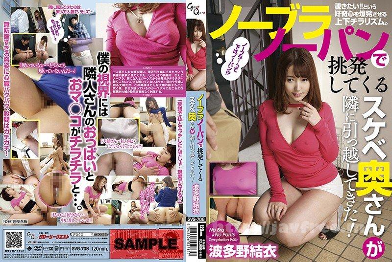 [HD][BBACOS-011] (羞恥)ババコス!(BBA)可愛いのに全てが性器っぽい奥さんにガン●ムのセ●ラ・マスのママ的コスプレさせてみた(中田氏) 成宮いろは - image GVG-708 on http://javcc.com