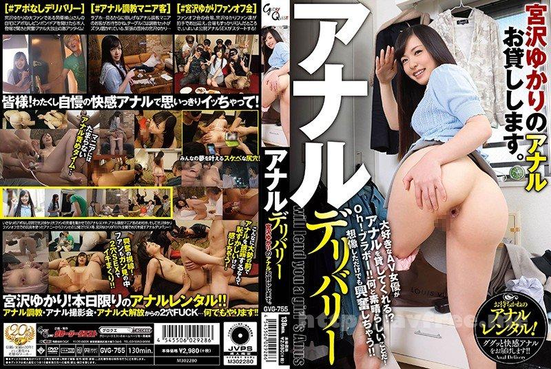 [HD][GVG-755] アナルデリバリー 宮沢ゆかり - image GVG-755 on https://javfree.me