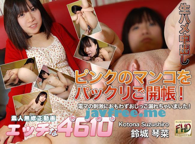 H4610 ori1101 素人無修正動画 オリジナル @エッチな4610 鈴城琴菜 Kotona Suzushiro