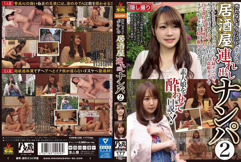 [HD][SUPA-226] 完全初撮り素人 Mちゃん - image HAME-030 on http://javcc.com