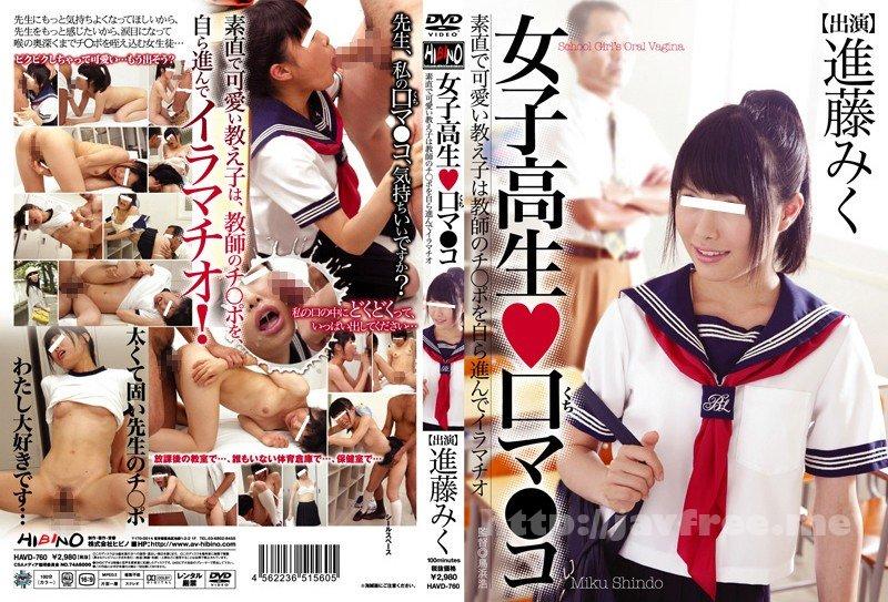 [HAVD-760] 女子校生◆口マ○コ 素直で可愛い教え子は教師のチ○ポを自ら進んでイラマチオ 進藤みく