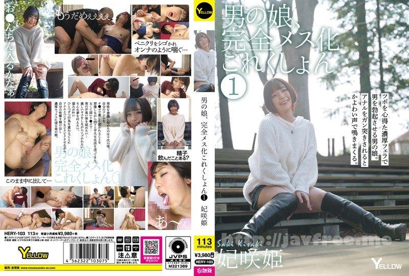 [HD][HERY-103] 男の娘、完全メス化これくしょん 1 妃咲姫