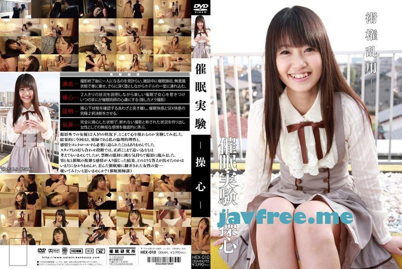 [HEX-010] 催眠実験-操心- - image HEX-010 on https://javfree.me