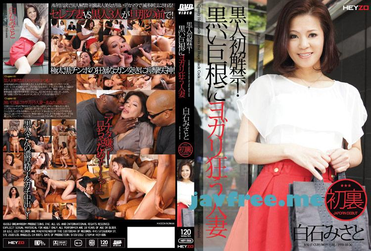 [HEY 006] 黒人初解禁!黒い巨根にヨガリ狂う人妻 : 白石みさと 白石みさと Misato Shiraishi HEY