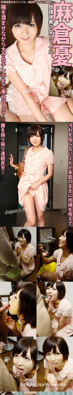 [HEY 030] 放課後美少女ファイル ~国民的アイドル顔負け~ : 麻倉憂 麻倉憂 Yu Asakura HEY