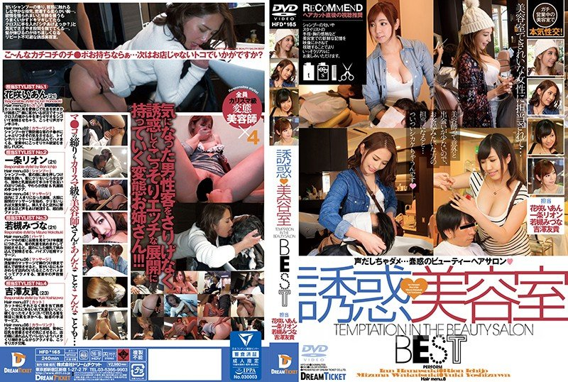 [HFD-165] 誘惑◆美容室 BEST - image HFD-165 on https://javfree.me