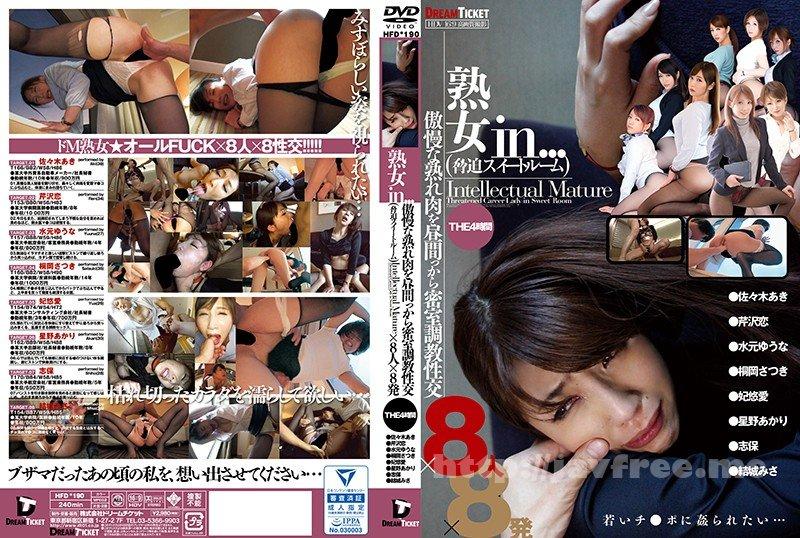 [HD][HFD-190] 熟女in… 傲慢な熟れ肉を昼間っから密室調教性交×8人×8発
