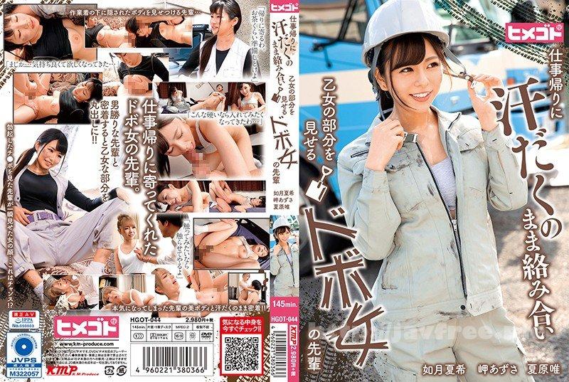 [HD][HGOT-044] 仕事帰りに汗だくのまま絡み合い乙女の部分を見せるドボ女の先輩