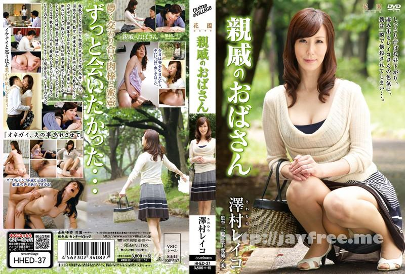 [HHED-37] 親戚のおばさん 澤村レイコ - image HHED-37 on https://javfree.me