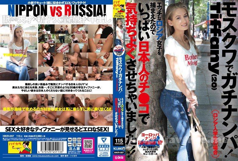[HD][HIKR-097] モスクワでガチナンパ!Tiffany(20) エッチなロシア女子を捕まえたのでいっぱい日本人のチ●コで気持ちよくさせちゃいました!! - image HIKR-097 on https://javfree.me
