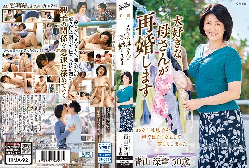 [HD][HIMA-92] 大好きな母さんが再婚します 青山深雪 - image HIMA-92 on https://javfree.me