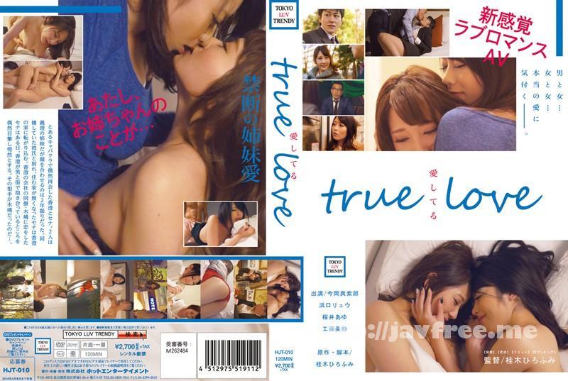 [HJT-010] TRUE LOVE - image HJT-010 on https://javfree.me