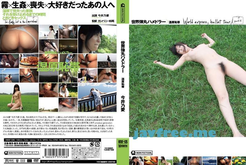 [HMNF 026] 世界弾丸ハメドラー 湿原恥帯 今井乃愛 今井乃愛 HMNF