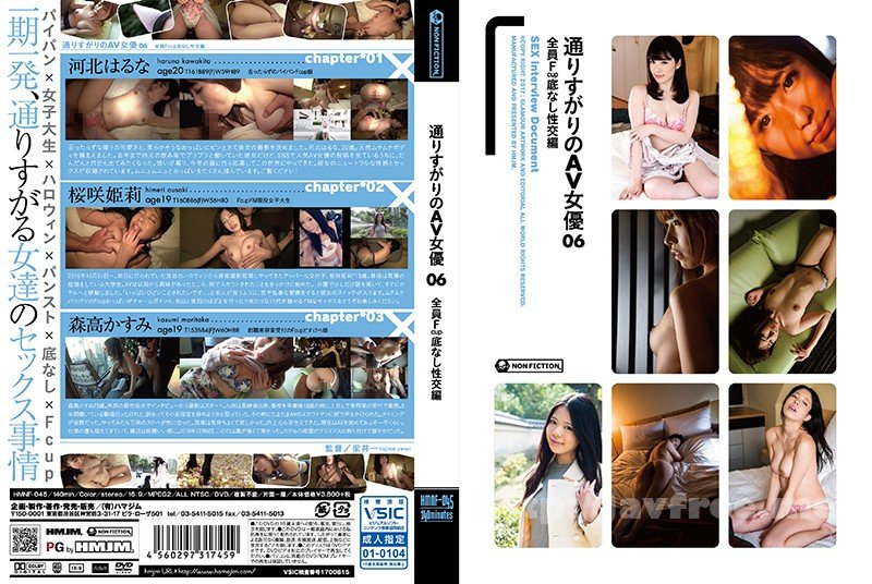 [HMNF-045] 通りすがりのAV女優 06 全員Fcup底なし性交編