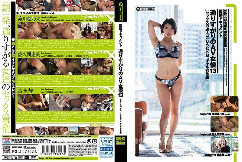 [HD][HMNF-057] 面接ドキュメント 通りすがりのAV女優 13 セックスの達人、こじらせドM、ギャル悲歌編 - image HMNF-057 on https://javfree.me