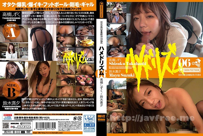 [HD][HMNF-072] ハメドリズム06 - image HMNF-072 on https://javfree.me