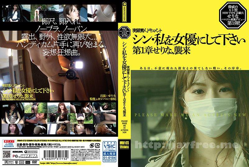 [HD][HMNF-073] シン・私を女優にして下さい せりな 第1章 - image HMNF-073 on https://javfree.me