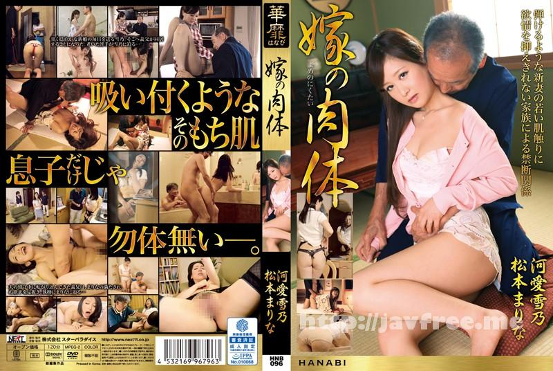 [HNB-096] 嫁の肉体 - image HNB-096 on https://javfree.me