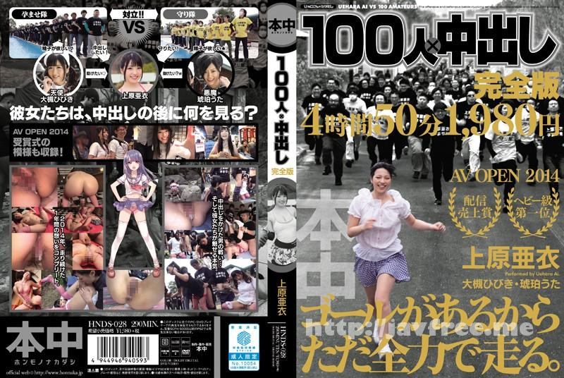 [HNDS-028] 100人×中出し完全版 - image HNDS-028 on https://javfree.me