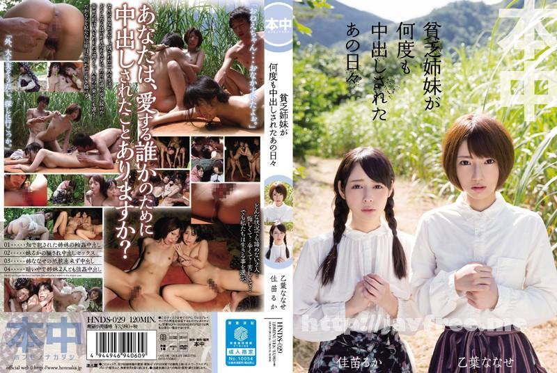 [HNDS-029] 貧乏姉妹が何度も中出しされたあの日々 乙葉ななせ 佳苗るか - image HNDS-029 on https://javfree.me