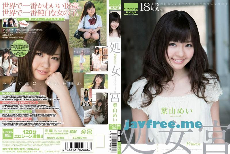 [HODV-20886] 処女宮 〜Princess〜 葉山めい - image HODV-20886 on https://javfree.me