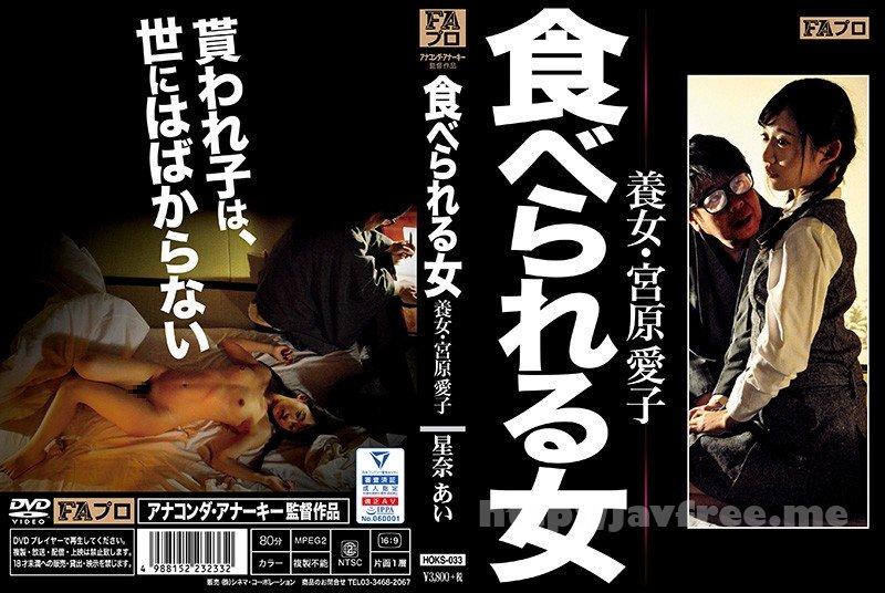 [HD][HOKS-033] 食べられる女 養女・宮原愛子 星奈あい