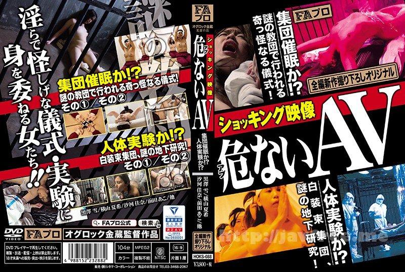 [HD][HOKS-088] ショッキング映像 危(アブ)ないAV - image HOKS-088 on https://javfree.me