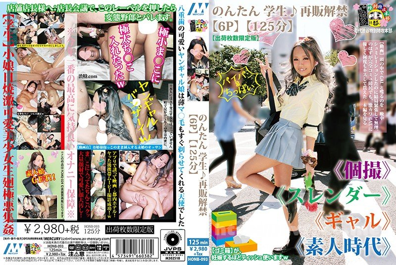 [HD][HONB-093] のんたん学生♪再販解禁【6P】【125分】 - image HONB-093 on https://javfree.me