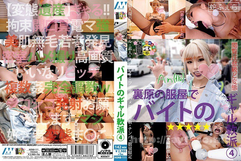 [HD][HONB-111] バイトのギャル軟派 4 - image HONB-111 on https://javfree.me