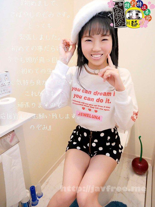 [HONB-123] 世界一素朴な陥没乳首美少女AVデビュー こばやしのぞみ 新○8才 - image HONB-123-1 on https://javfree.me