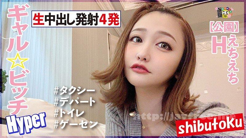 [HD][HONB-171] 【公園】えちえちHギャル★ビッチHYPER
