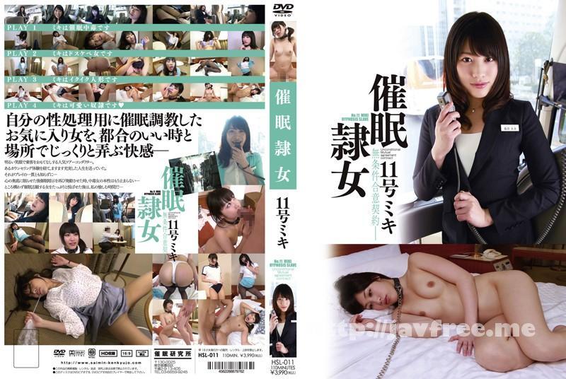 [HSL-011] 催眠隷女 11号ミキ - image HSL-011 on https://javfree.me