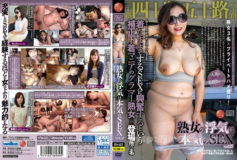 [HD][HTM-023] 熟女の浮気は本気のSEX VOL.23 - image HTM-023 on https://javfree.me