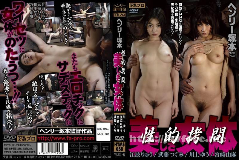 [HTMS-058] 性的拷問 美しき女体 - image HTMS-058 on https://javfree.me
