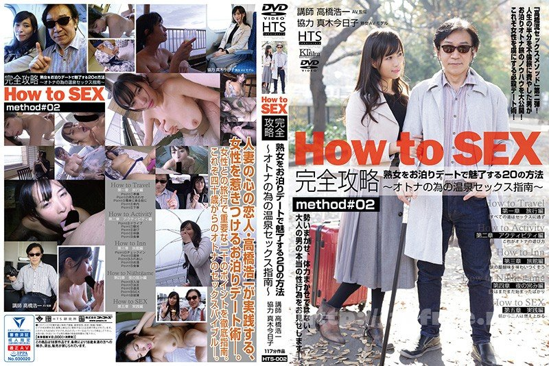 [HTS-002] How to SEX 完全攻略#02 熟女をお泊りデートで魅了する20の方法 - image HTS-002 on https://javfree.me