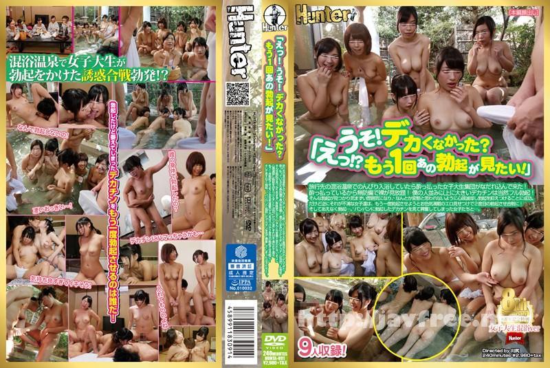 [HUNTA-091] 「えっ!?うそ!デカくなかった?もう1回あの勃起が見たい!」 旅行先の混浴温泉でのんびり入浴していたら酔っ払った女子大生集団がなだれ込んで来た!酔っ払っているから無防備で裸が見放題! - image HUNTA-091 on https://javfree.me