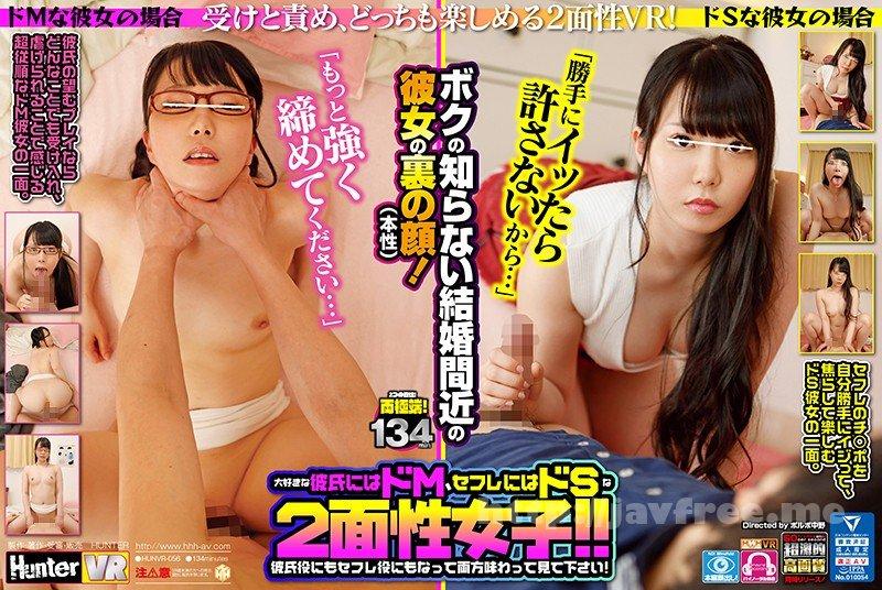 [HUNVR-056] 【VR】 大好きな彼氏にはドM、セフレにはドSな2面性女子!!彼氏役にもセフレ役にもなって両方味わって見て下さい! - image HUNVR-056 on https://javfree.me