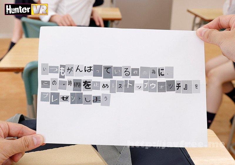 [HUNVR-086] 【VR】 そなたに時間を止める能力を授けよう!謎のストップウォッチで自由自在に時間を止めて、同級生も新任教師も保健の先生も好き放題のヤリ放題!!時間停止VR - image HUNVR-086-2 on https://javfree.me
